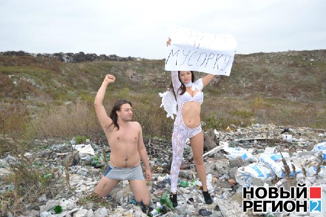 Новый Регион: Голозадый ''Фемен-мэн'' отправил Игоря Маркова на одесскую свалку (ФОТО, ВИДЕО)