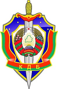 The crest of the Belarus KGB.