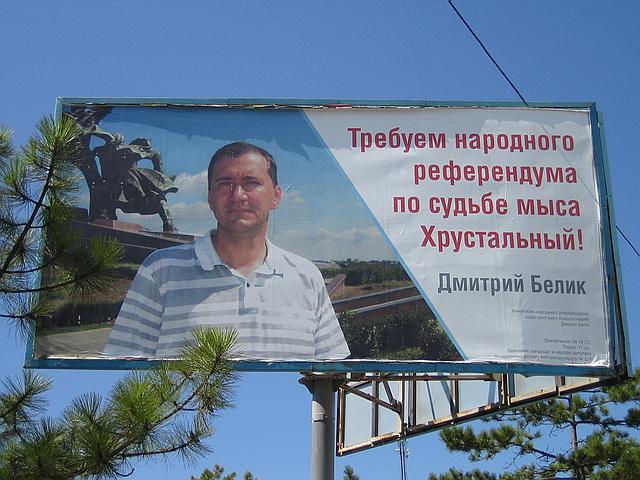 Новый Регион: В Севастополе уничтожены билборды оппозиционного кандидата от ''Русского блока'' (ФОТО)
